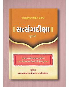 Satsangdiksha (Gujarati) (Set of 5 Books)