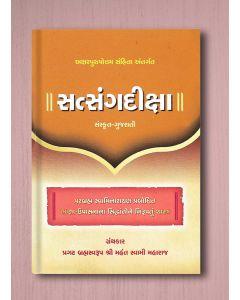 Satsangdiksha (Sanskrit-Gujarati) Book